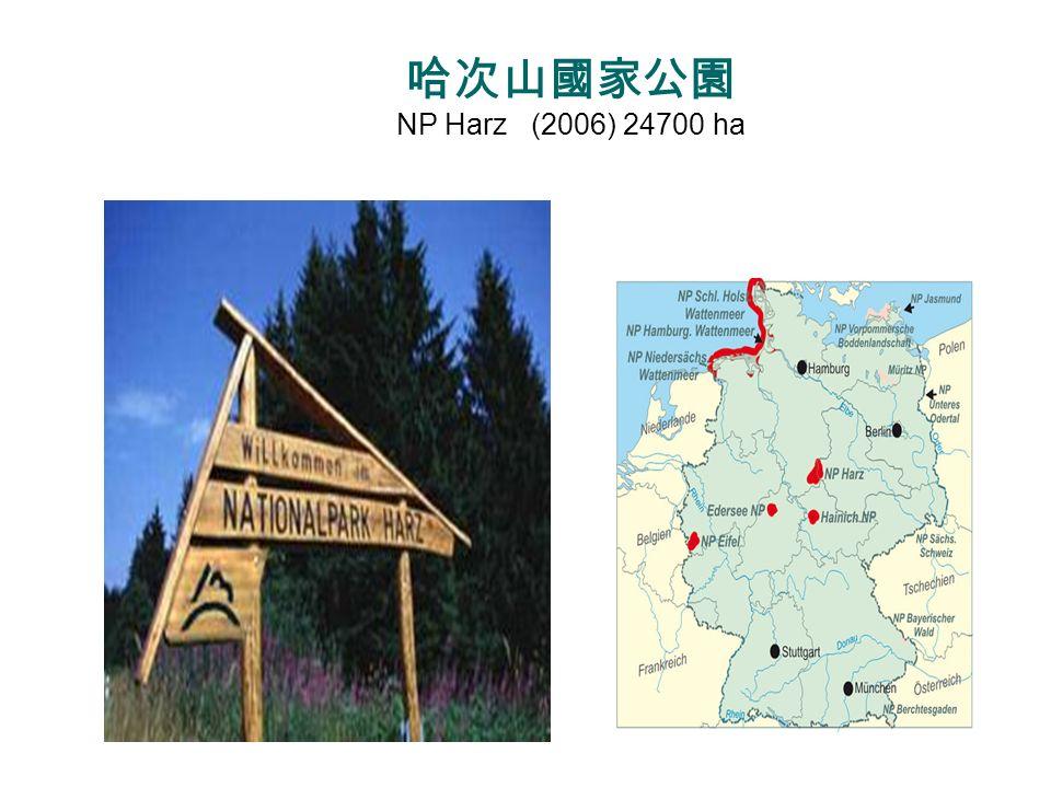 哈次山國家公園 NP Harz (2006) 24700 ha
