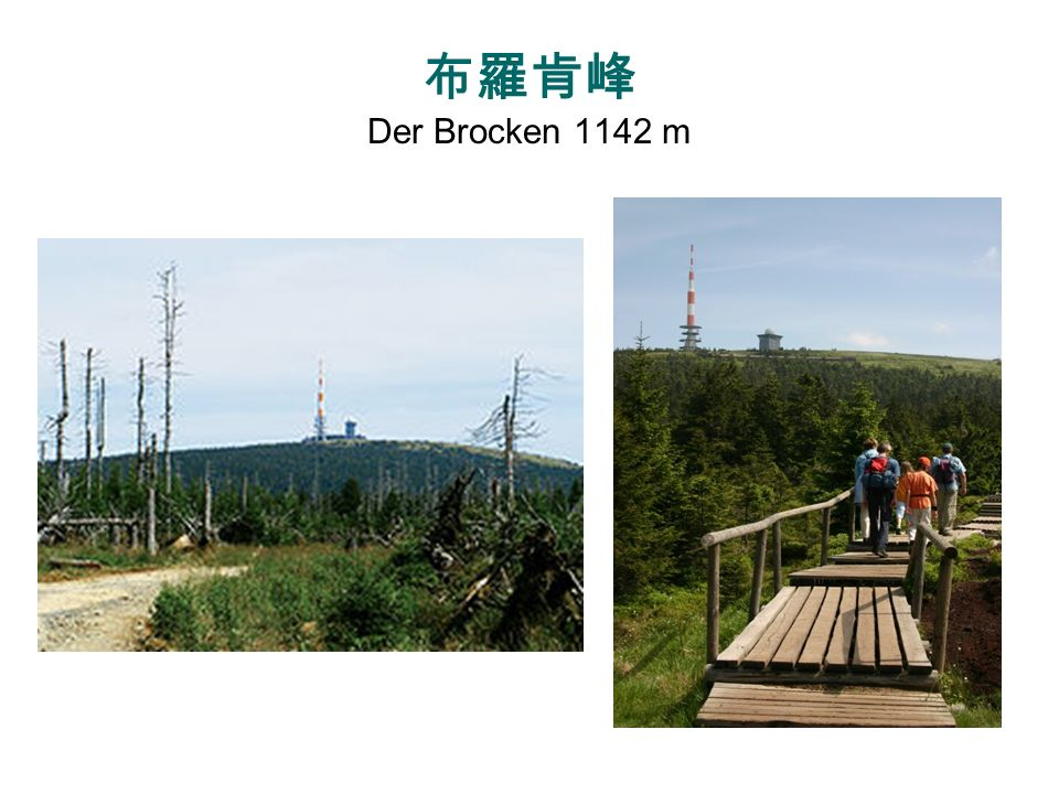 布羅肯峰 Der Brocken 1142 m 24700 (15800 in Niedersachsen 8900 in Sachsenanhalt 10% Brocken Der Brocken 1141m.
