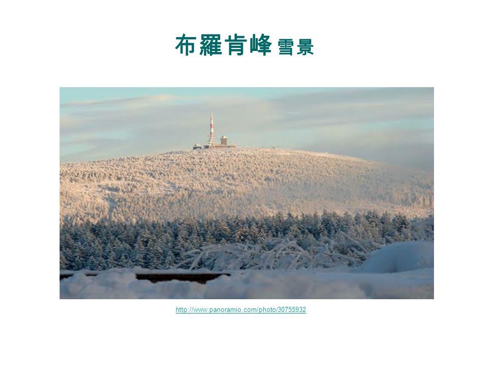 布羅肯峰 雪景 http://www.panoramio.com/photo/30755932