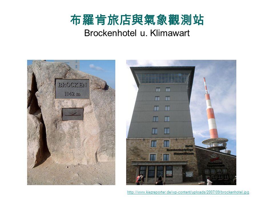 布羅肯旅店與氣象觀測站 Brockenhotel u. Klimawart