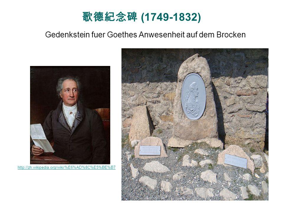 歌德紀念碑 (1749-1832) Gedenkstein fuer Goethes Anwesenheit auf dem Brocken
