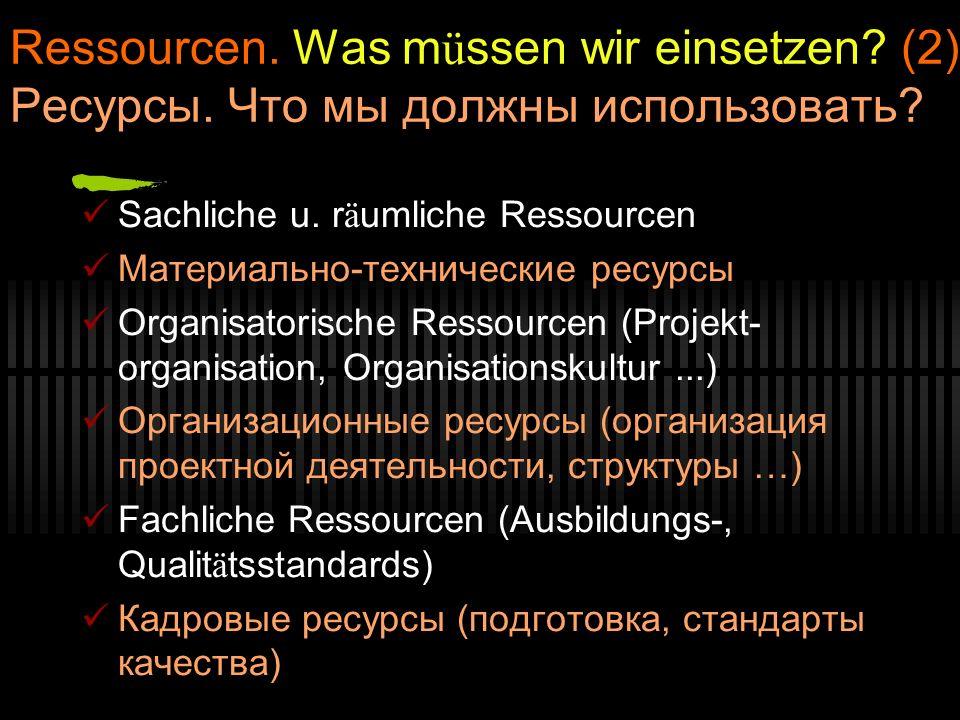 Ressourcen. Was müssen wir einsetzen. (2) Ресурсы