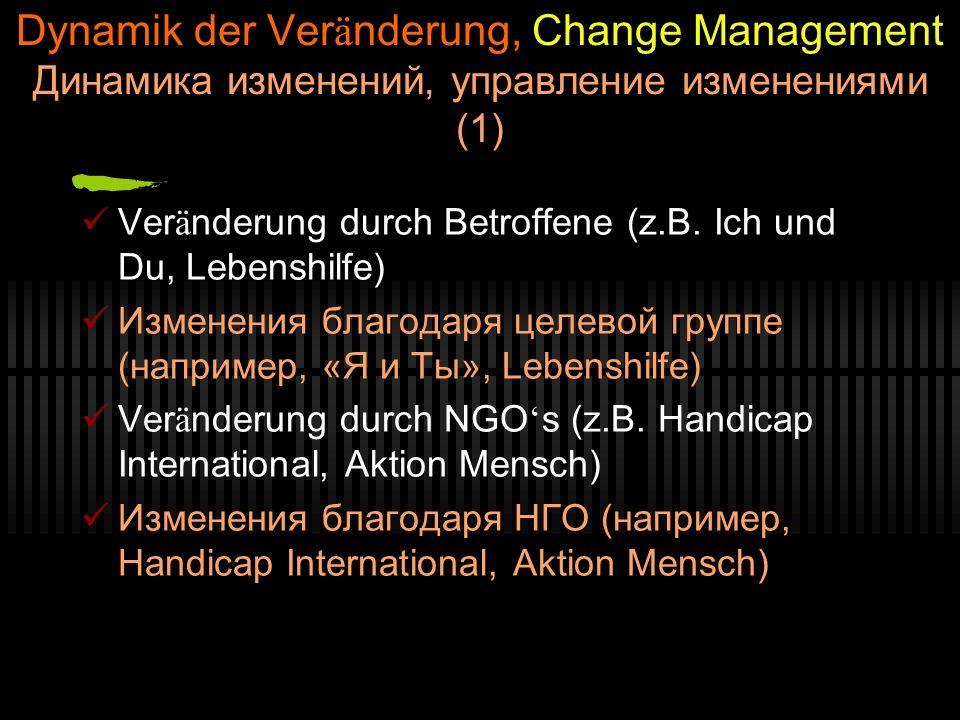 Dynamik der Veränderung, Change Management Динамика изменений, управление изменениями (1)