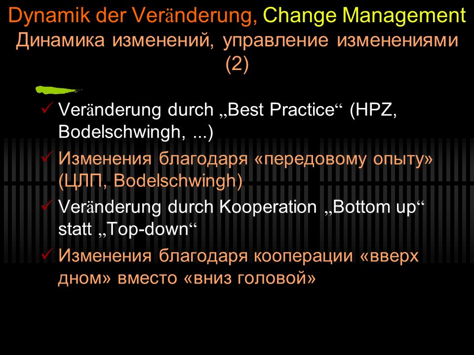 Dynamik der Veränderung, Change Management Динамика изменений, управление изменениями (2)