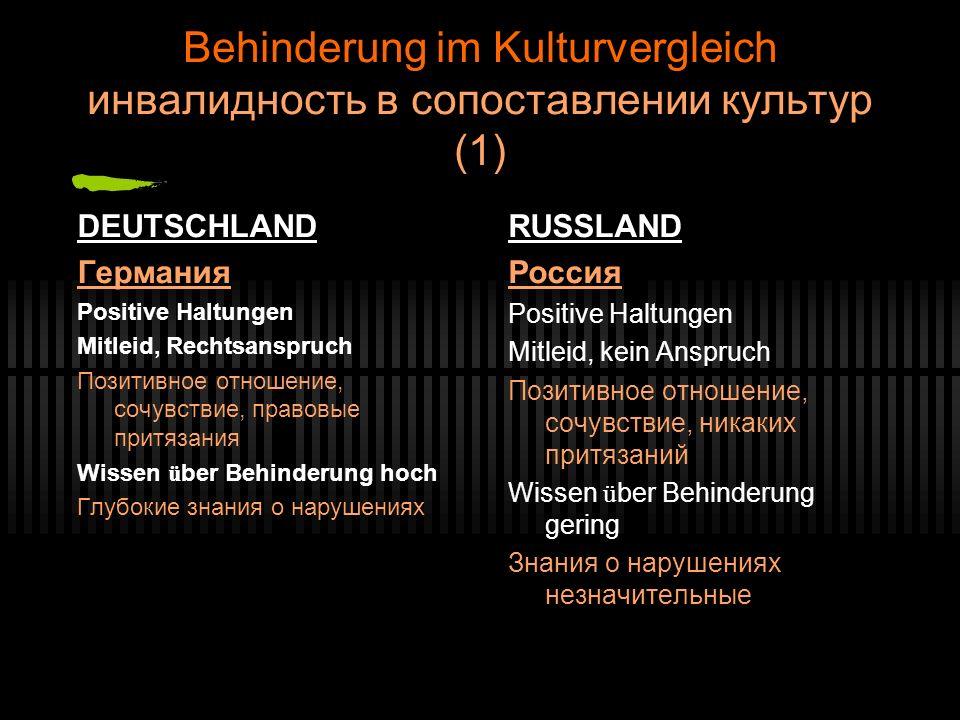 Behinderung im Kulturvergleich инвалидность в сопоставлении культур (1)