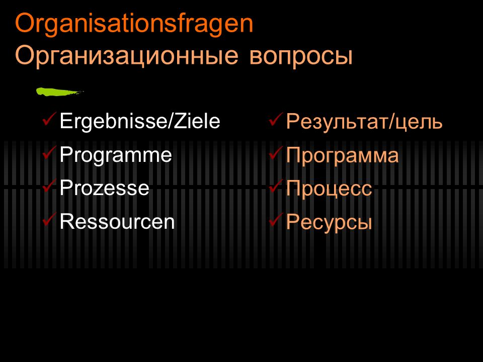 Organisationsfragen Организационные вопросы