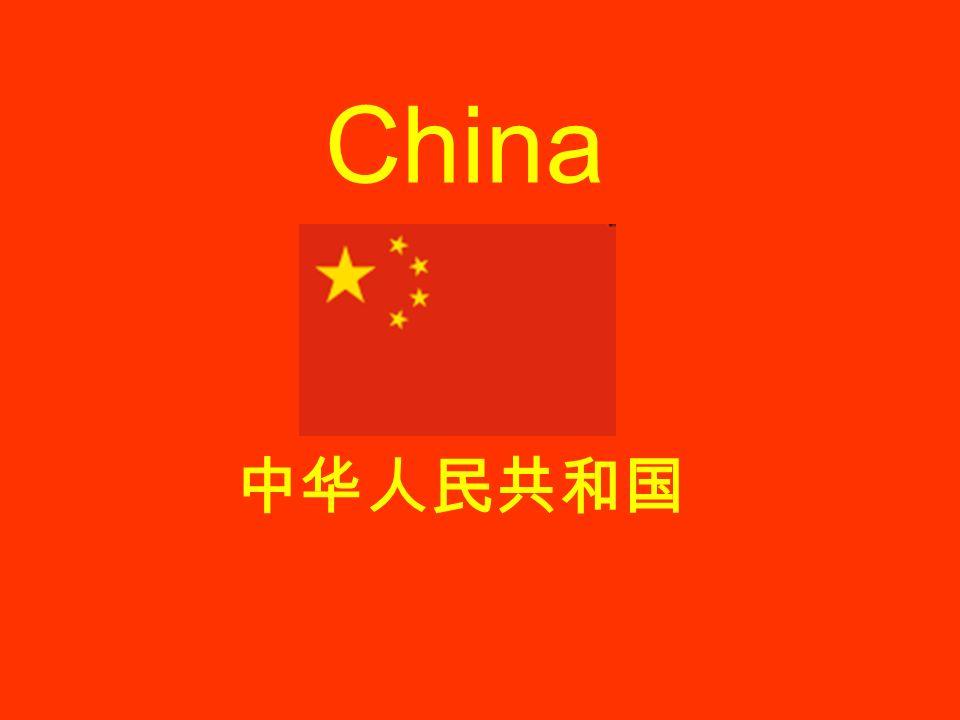 China 中华人民共和国