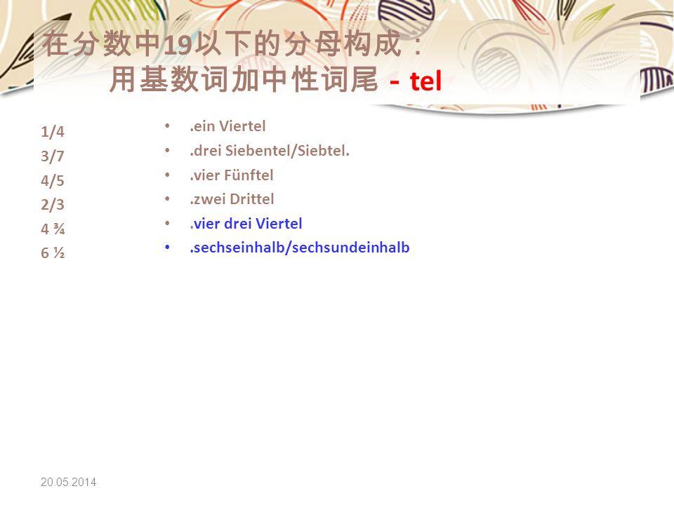 在分数中19以下的分母构成: 用基数词加中性词尾-tel