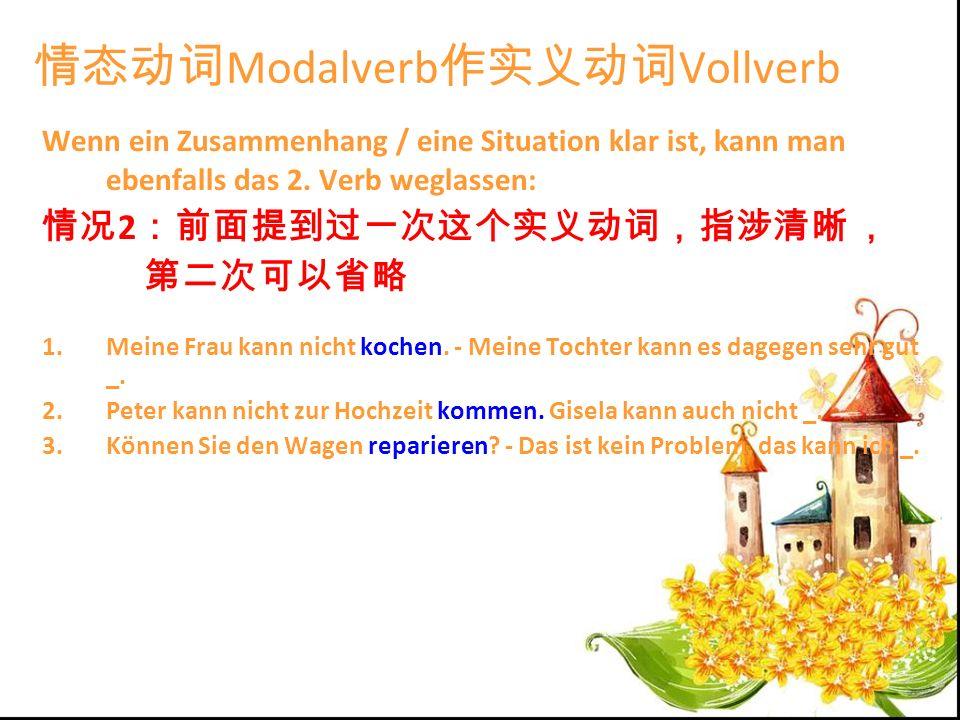 情态动词Modalverb作实义动词Vollverb