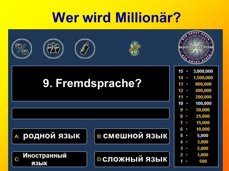 Wer wird Millionär 9. Fremdsprache родной язык смешной язык