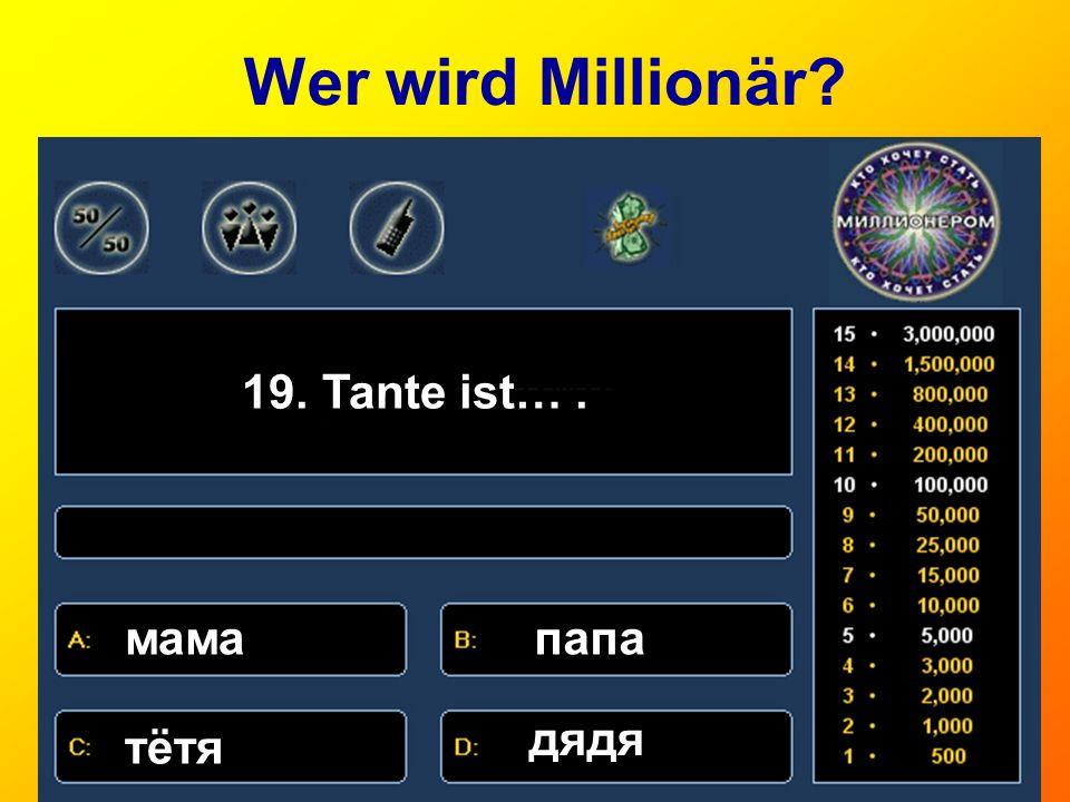 Wer wird Millionär 19. Tante ist… . мама папа дядя тётя