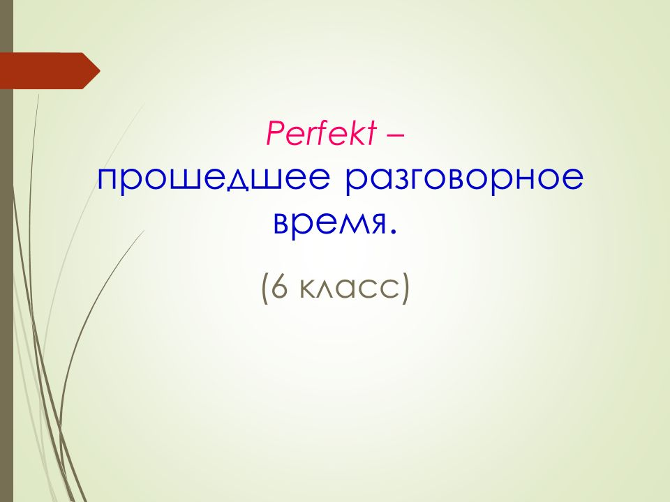 Perfekt – прошедшее разговорное время.