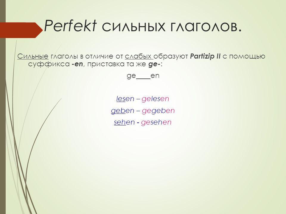 Perfekt сильных глаголов.