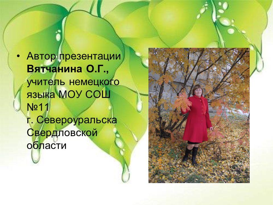 Автор презентации Вятчанина О. Г