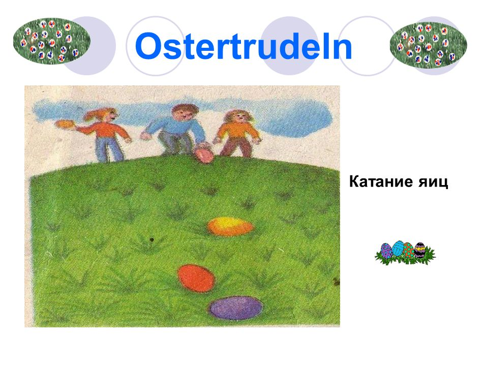Оstertrudeln Катание яиц