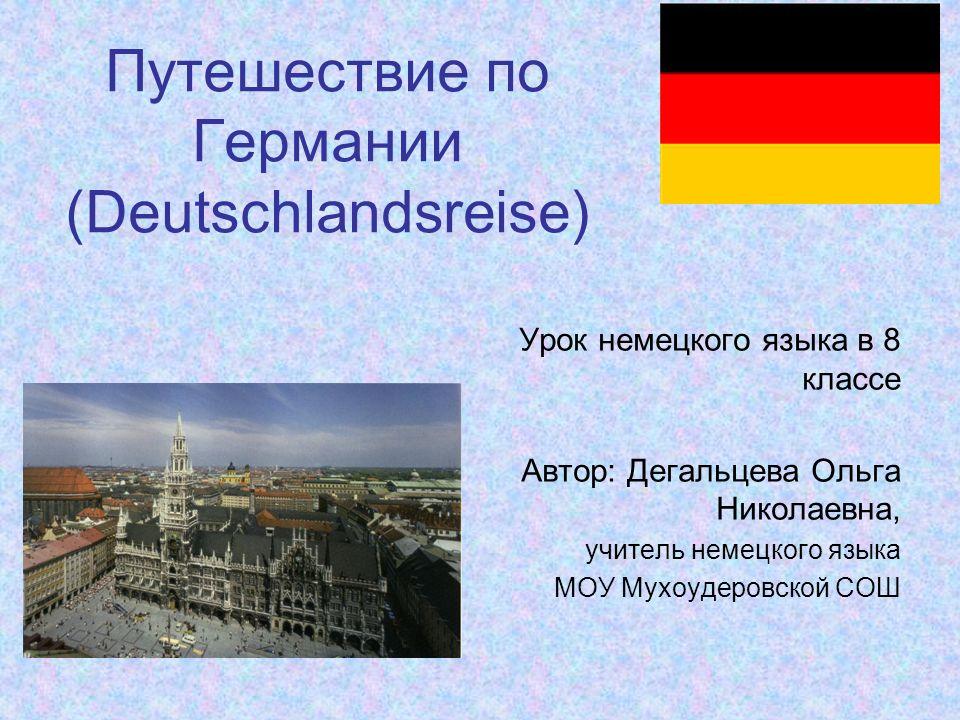 Путешествие по Германии (Deutschlandsreise)