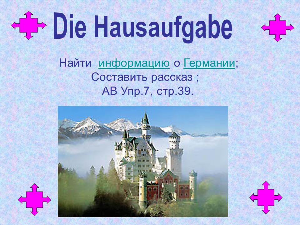 Die Hausaufgabe Найти информацию о Германии; Составить рассказ ;