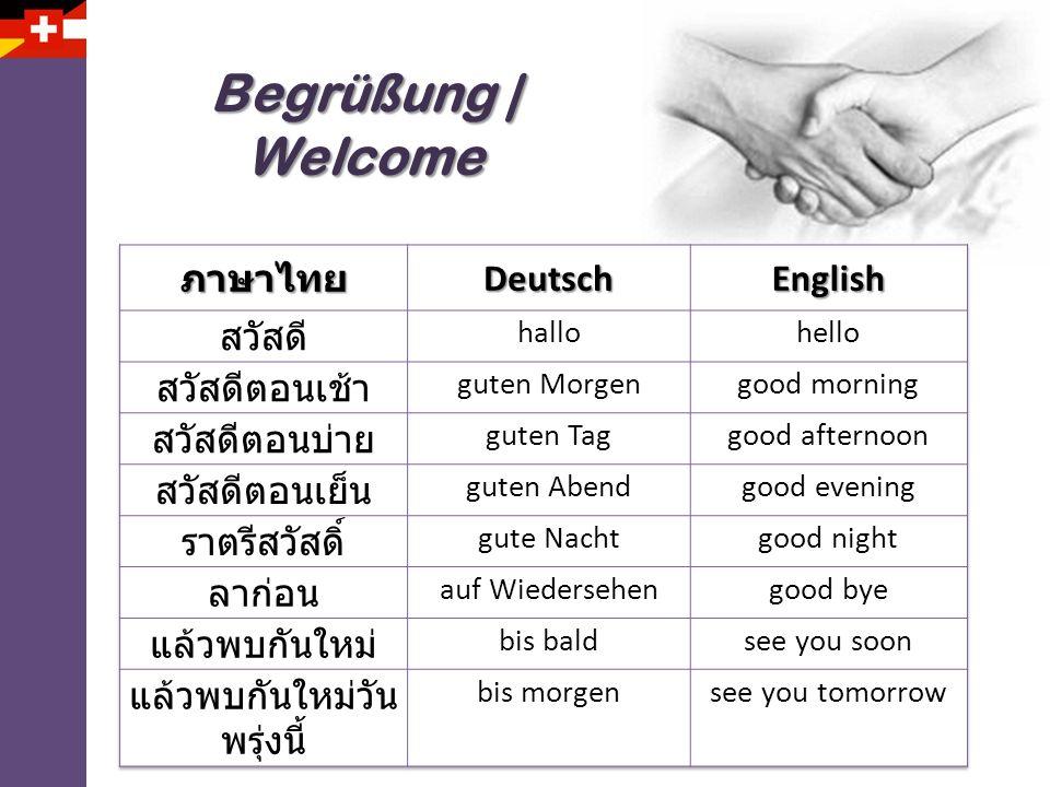 Begrüßung | Welcome ภาษาไทย Deutsch English สวัสดี สวัสดีตอนเช้า