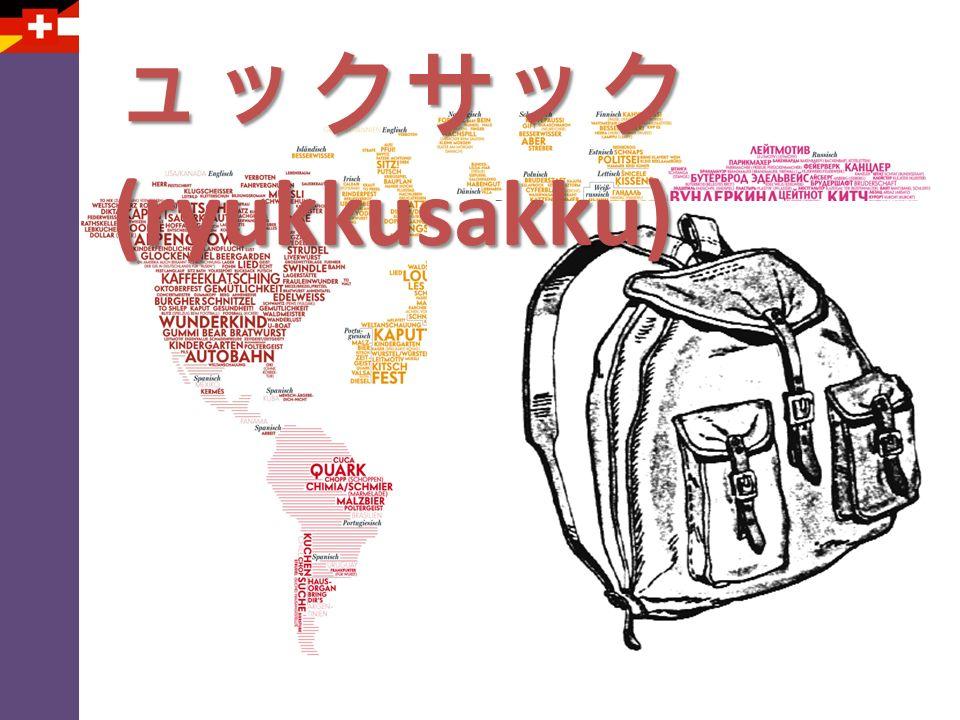 ュックサック (ryukkusakku)