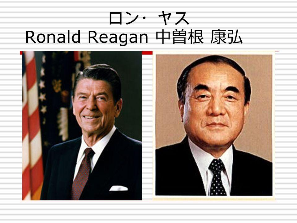 ロン・ヤス Ronald Reagan 中曽根 康弘