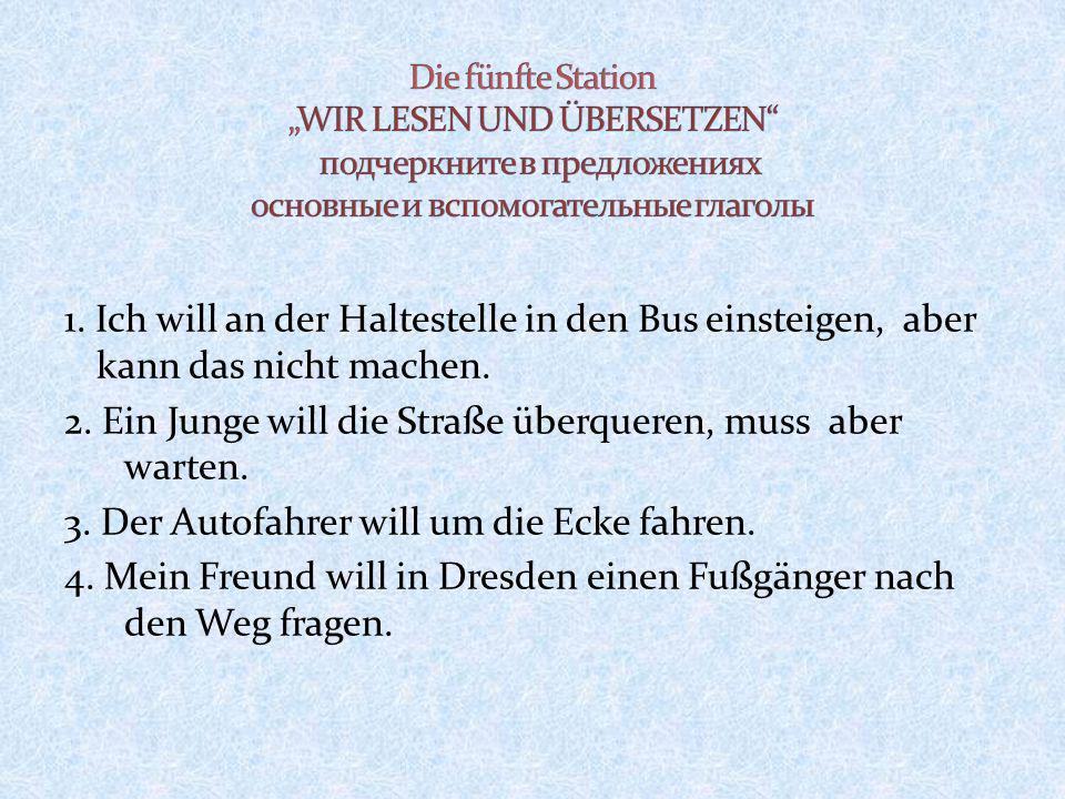 """Die fünfte Station """"WIR LESEN UND ÜBERSETZEN подчеркните в предложениях основные и вспомогательные глаголы"""