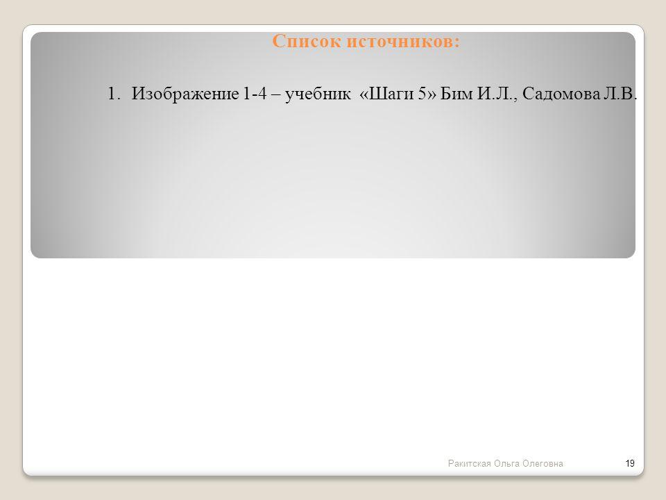 Список источников: Изображение 1-4 – учебник «Шаги 5» Бим И.Л., Садомова Л.В.