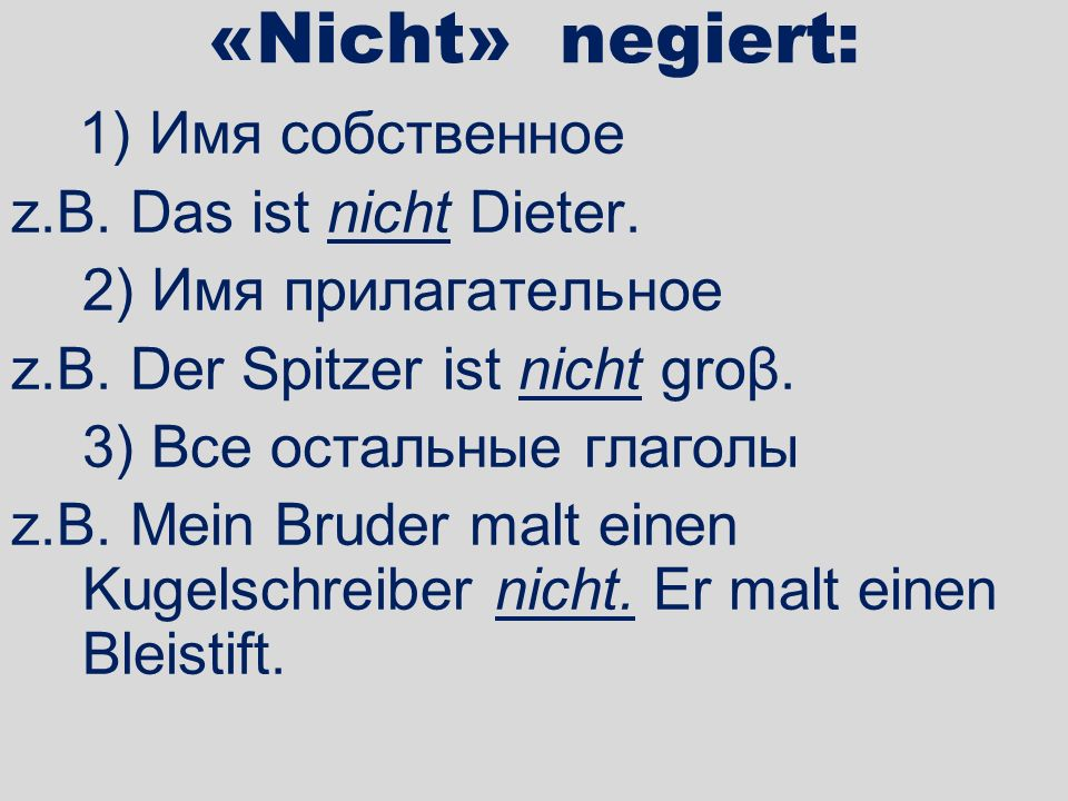 «Nicht» negiert: z.B. Das ist nicht Dieter. 2) Имя прилагательное