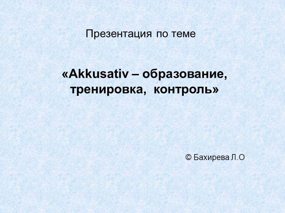 «Akkusativ – образование, тренировка, контроль»