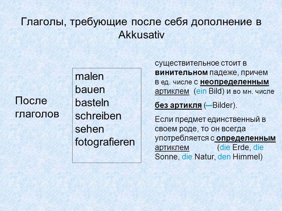 Глаголы, требующие после себя дополнение в Akkusativ