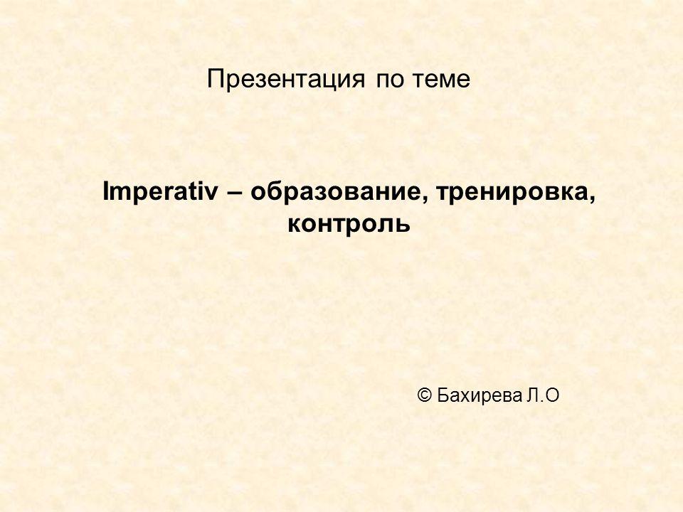 Imperativ – образование, тренировка, контроль