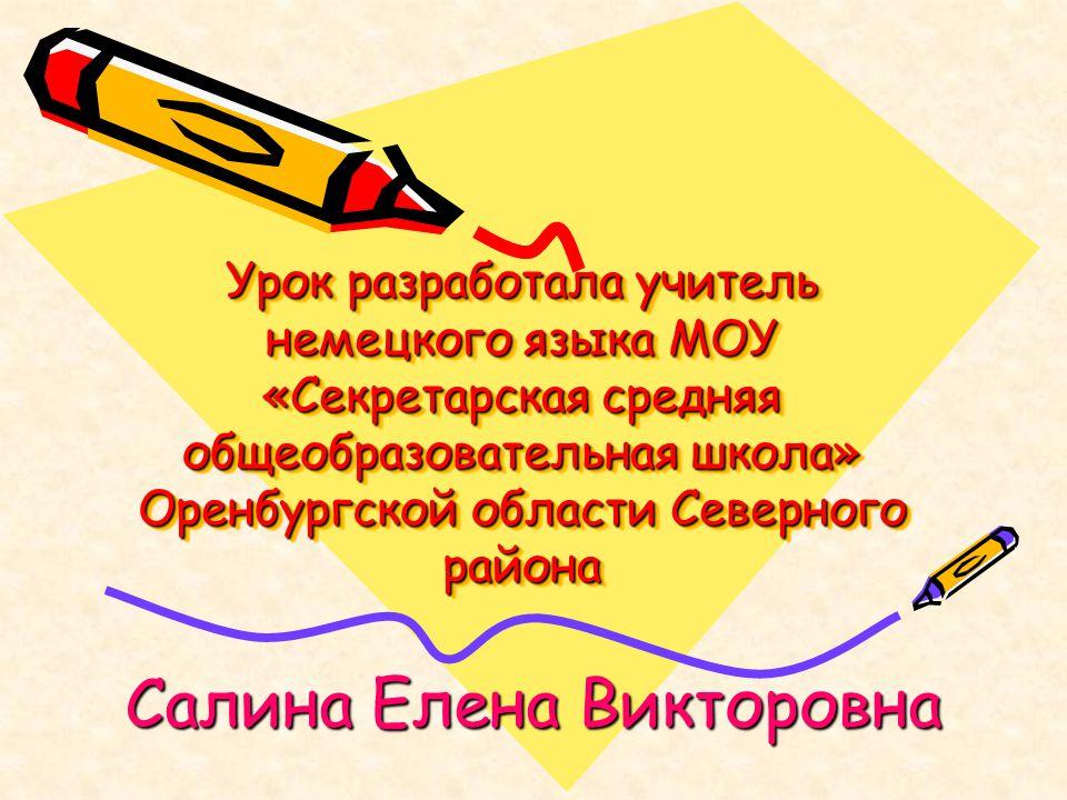 Салина Елена Викторовна
