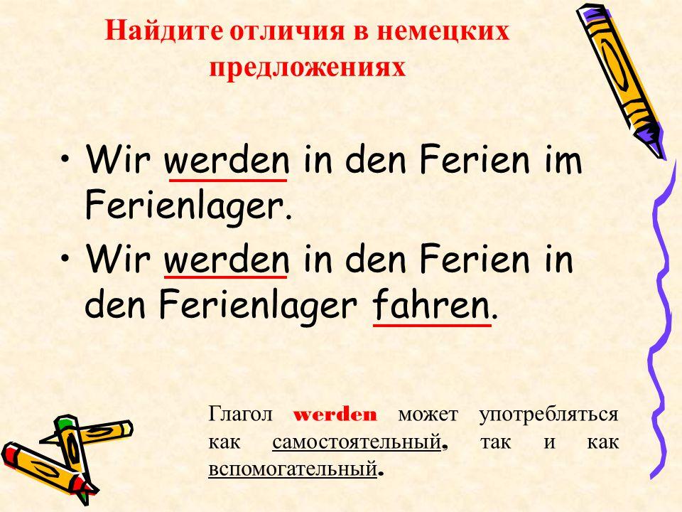 Найдите отличия в немецких предложениях