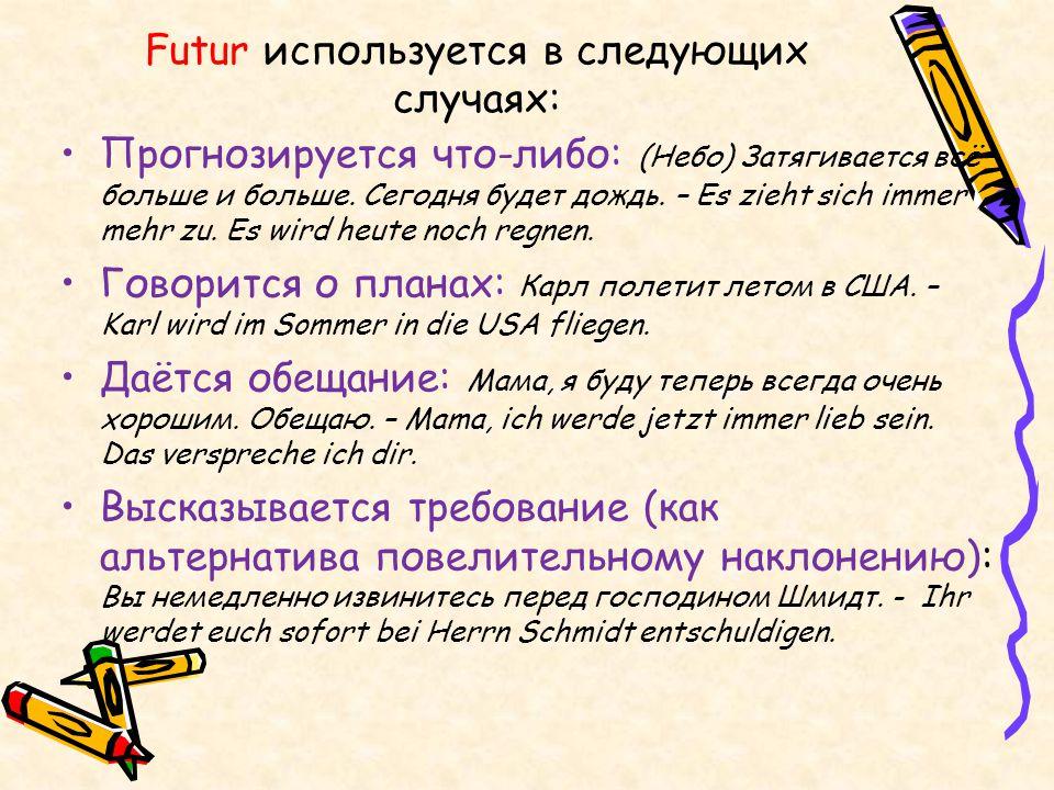 Futur используется в следующих случаях: