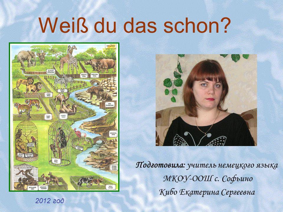 Weiß du das schon Подготовила: учитель немецкого языка