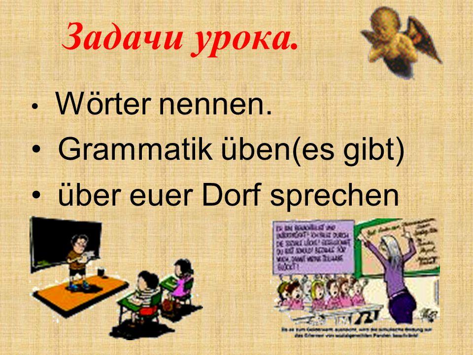 Задачи урока. Grammatik üben(es gibt) über euer Dorf sprechen