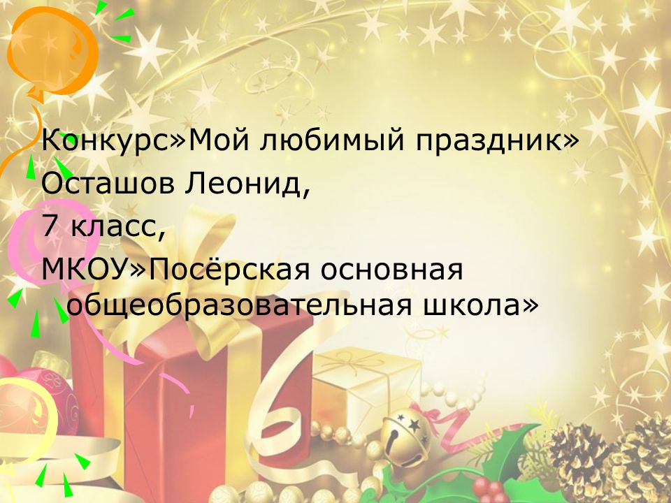 Конкурс»Мой любимый праздник»