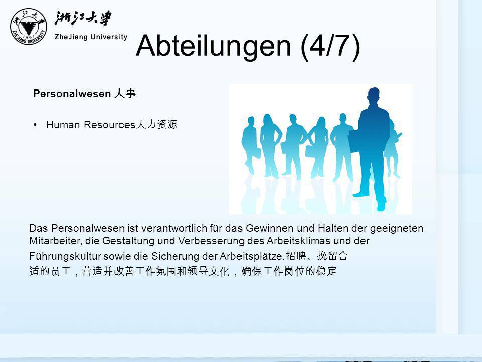 Abteilungen (4/7) Personalwesen 人事 Human Resources人力资源