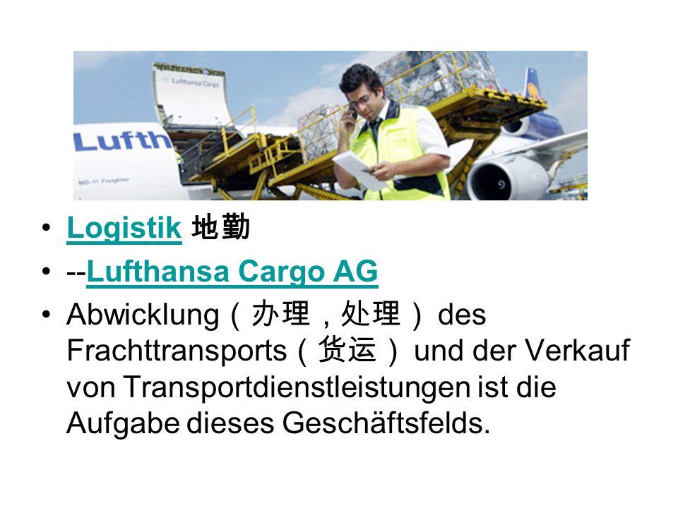 Logistik 地勤 --Lufthansa Cargo AG.