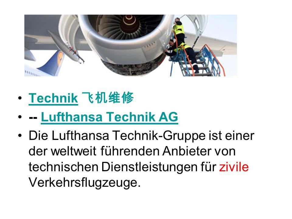 Technik 飞机维修 -- Lufthansa Technik AG.