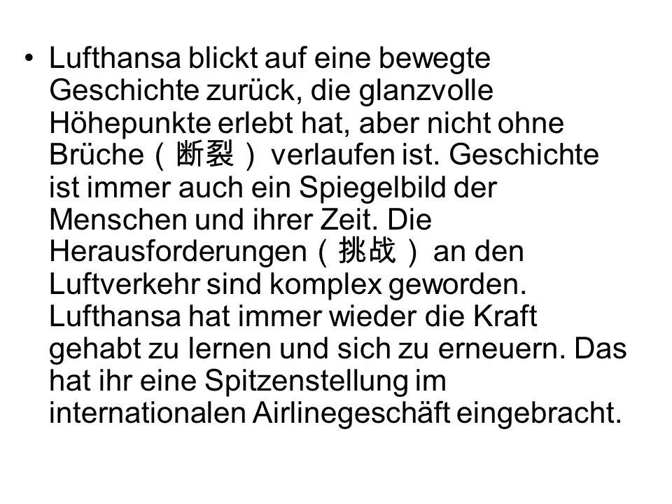 Lufthansa blickt auf eine bewegte Geschichte zurück, die glanzvolle Höhepunkte erlebt hat, aber nicht ohne Brüche(断裂) verlaufen ist.
