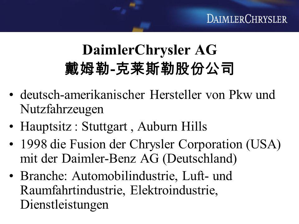 DaimlerChrysler AG 戴姆勒-克莱斯勒股份公司