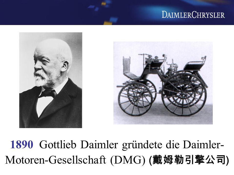 1890 Gottlieb Daimler gründete die Daimler-Motoren-Gesellschaft (DMG) (戴姆勒引擎公司)