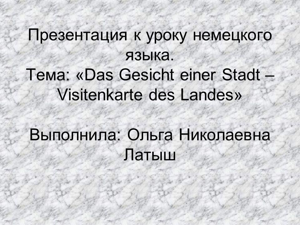Презентация к уроку немецкого языка