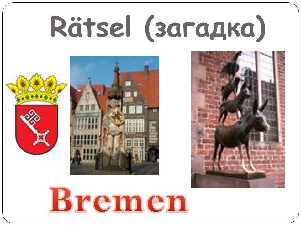 Rätsel (загадка) Bremen