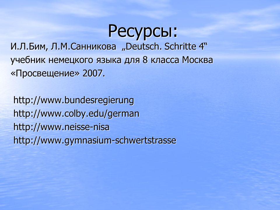 "Ресурсы: И.Л.Бим, Л.М.Санникова ""Deutsch. Schritte 4"