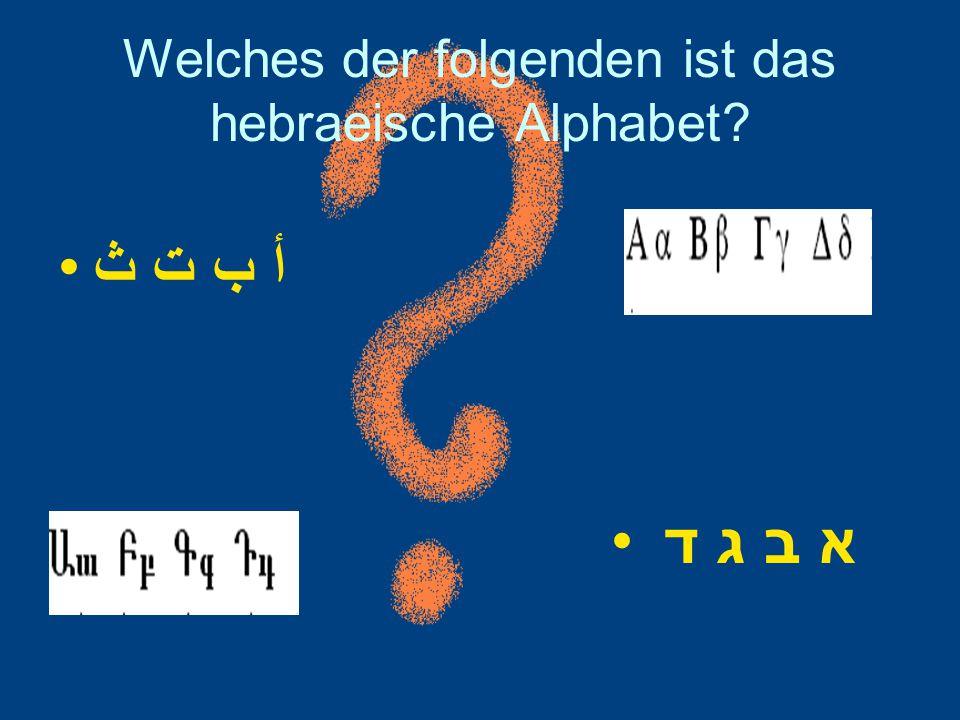 Welches der folgenden ist das hebraeische Alphabet