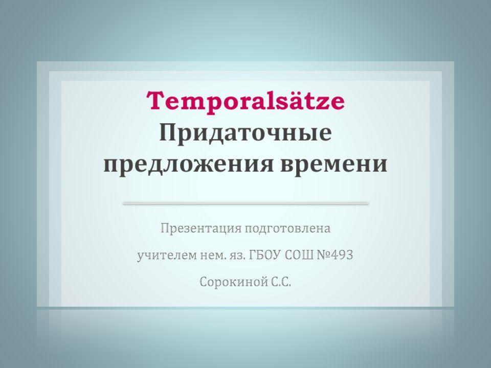 Temporalsätze Придаточные предложения времени
