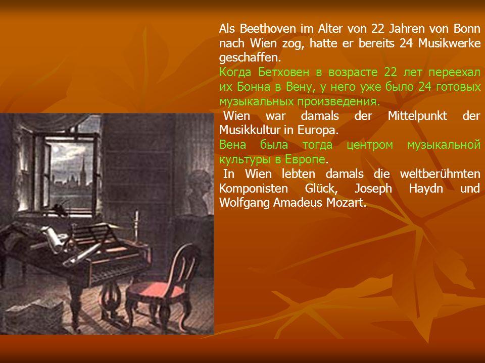 Als Beethoven im Alter von 22 Jahren von Bonn nach Wien zog, hatte er bereits 24 Musikwerke geschaffen.