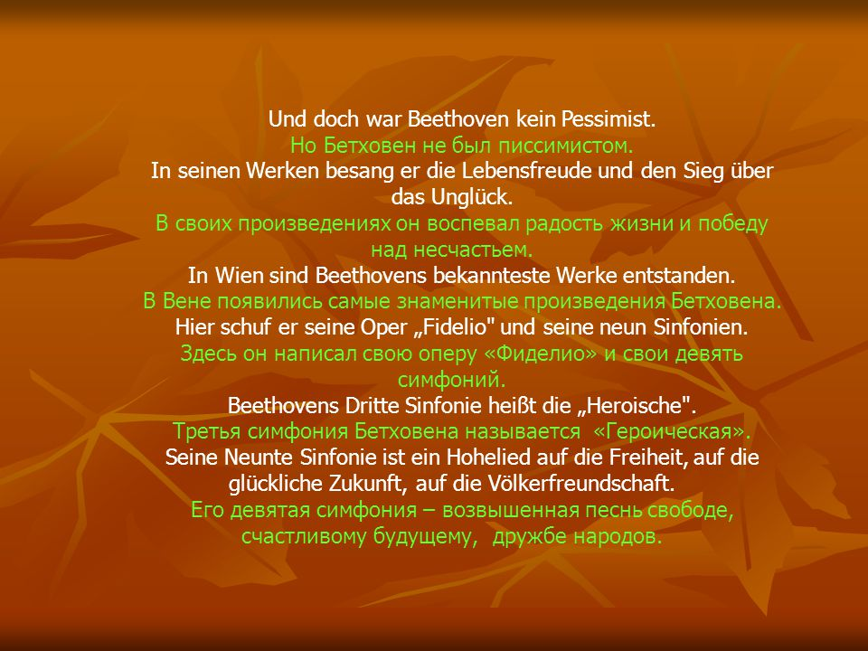 Und doch war Beethoven kein Pessimist. Но Бетховен не был писсимистом.