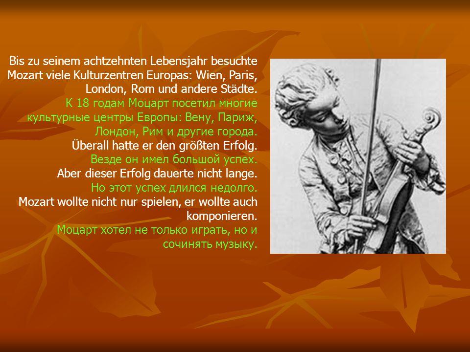 Bis zu seinem achtzehnten Lebensjahr besuchte Mozart viele Kulturzentren Europas: Wien, Paris, London, Rom und andere Städte.